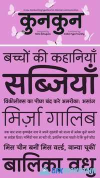 KunKun Devanagari Font Family » Free Download Graphics, Fonts