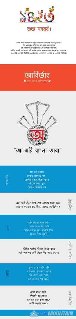 Bangla » Free Download Graphics, Fonts, Vectors, Print